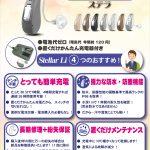 補聴器,富士宮,聴力検査,耳鼻科,耳鳴り,カサデヨコヤマ (1)
