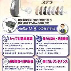 お次は補聴器無料相談会!