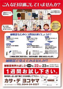 補聴器,富士宮,聴力検査,耳鼻科,耳鳴り,カサデヨコヤマ (2)