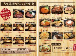 ろくまるや,富士宮,居酒屋,ランチ,グルメ (2)
