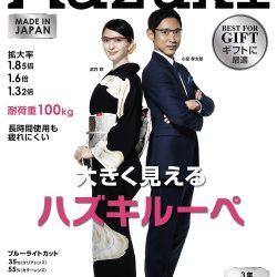 ハズキルーペ新CMに武井咲さん、小泉孝太郎さん出演!